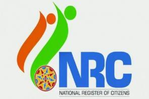 NRCৰ পৰা বাদ পৰিব পাৰে ১৬ লাখ লোক
