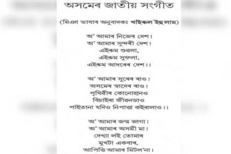 মিঞা ভাষালৈ অনুবাদ অসমৰ জাতীয় সংগীত! দিছপুৰ থানাত গোচৰ ৰুজু